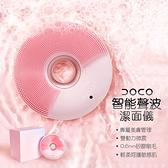 DOCO 智能APP美膚訂製 智能聲波 潔膚儀/洗臉機 甜甜圈造型 粉金
