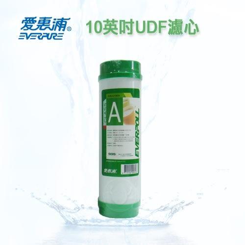 水蘋果居家淨水~快速到貨~EVERPOLL 愛惠浦一般標準型 UDF 顆粒活性碳濾心/活性碳濾芯 EVB-U100A 公司貨
