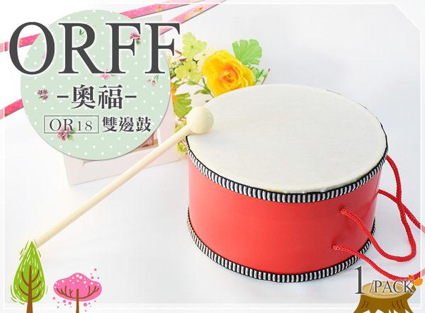 【小麥老師樂器館】印地安手持 雙面鼓 (附木棒) 奧福 ORFF 小鼓 鼓 OR18【O79】兒童樂器 節奏樂器