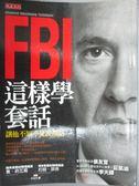 【書寶二手書T1/溝通_WDV】FBI這樣學套話讓他不知不覺說真話_喬‧納瓦羅