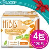 HIBIS木槿花貼身透氣草本衛生棉-護墊(30片/包)*4包