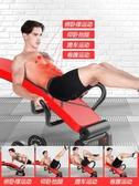 ADKING仰臥起坐健身器材家用男腹肌板運動輔助器收腹多功能仰臥板 麥琪精品屋