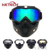 滑雪眼鏡 復古面罩風鏡越野摩托車賽車護目鏡戶外野外戰術騎行 小艾時尚