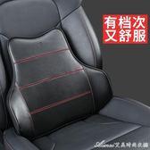汽車座椅腰靠墊記憶棉腰托腰枕司機護腰靠背駕駛員座腰部支撐艾美時尚衣櫥igo