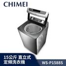 【南紡購物中心】【送基本安裝】CHIMEI奇美 15公斤 直立式 定頻 洗衣機 WS-P1588S