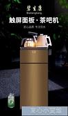 飲水機 新款飲水機家用台式小型下置水桶立式桶裝水全自動上水智慧茶吧機YYJ 育心館