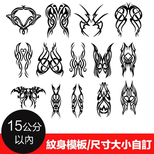 賣場三【ZA01】(01~119)最長邊15cm防水紋身貼 紋身模版 半永久紋身 刺青 (需告知號碼)☆雙兒網☆