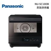 【結帳再折+分期0利率】Panasonic 國際牌 NU-SC180B 20公升 蒸氣烘烤爐 一爐抵多鍋 台灣公司貨