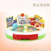 職業體驗鎮 過家家玩具 情景場景體驗玩具 培養職業興趣 潔思米