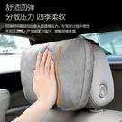 汽車頭枕S級邁巴赫頸椎枕頭車用座椅車載靠墊靠枕護頸枕一對【全館免運】