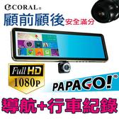 CORAL ODEL TP-968 【附16G】GPS測速+導航 後視鏡型行車紀錄器 內建Android WIFI