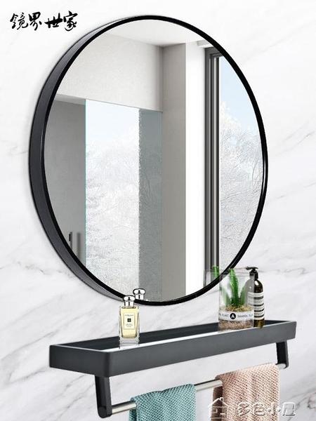 浴室鏡鋁合金衛生間浴室鏡圓鏡帶置物架鏡子掛牆洗臉池免打孔廁所衛浴鏡YXS【快速出貨】