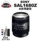[贈鏡頭造型手電筒]SONY 索尼 單眼鏡頭 SAL1680Z 蔡司 廣角 變焦 鏡頭 DT 16-80mm T* F3.5-4.5 公司貨
