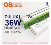 OSRAM歐司朗 DULUX L FPL 36W 830 燈泡色 緊密型燈管 _ OS170002