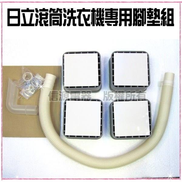 日立滾筒洗衣機專用腳墊組HO-BD2