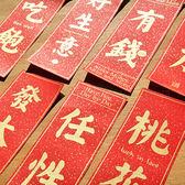 【00468】 有錢任性小對聯 新年 個性創意 紅包 門聯 過年應景