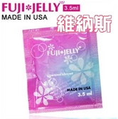 情趣用品 潤滑劑 按摩油 情趣商品 推薦 芙杰莉 FujiJelly.水溶性潤滑液隨身包 3ml 單包入