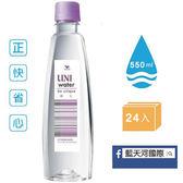 《統一》UNI water純水(550mlx24入) 多箱折扣最低290/箱【海洋之心】