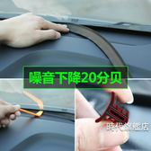 (限時88折)密封條汽車中控台密封條儀表台縫隙改裝隔音防塵膠條前擋風玻璃異響消除