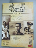 【書寶二手書T1/傳記_HND】歐巴馬的夢想之路-以父之名_王輝耀, 歐巴馬