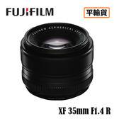 送保護鏡清潔組 3C LiFe FUJIFILM 富士 XF 35mm F1.4 R 鏡頭 平行輸入 店家保固一年