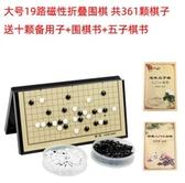磁性圍棋套裝兒童初學者折疊式五子棋