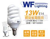 舞光 13W 2700K 黃光 110V E14 螺旋省電燈泡 _ WF160001