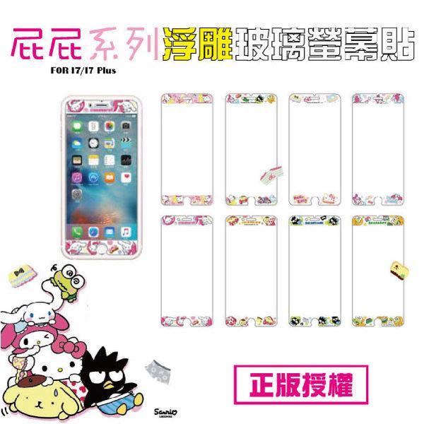 iPhone 7 / 8 4.7 屁屁系列 正版三麗鷗 9H硬度 美樂蒂 布丁狗 浮雕彩繪 浮雕鋼化玻璃 手機螢幕保護貼