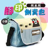 小款腳印側背包 KUMAMON 收納袋 手提包 斜背包 休閒包 後背包 學生書包包【DE259】