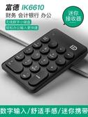 數字鍵盤無線數字小鍵盤有線數字鍵盤筆記本財務會計收銀臺銀行密碼春季新品