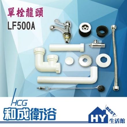 HCG 和成 LF500A 單栓龍頭 面盆龍頭 珠鏈式水龍頭 -《HY生活館》水電材料專賣店