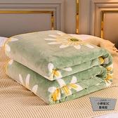 加厚毛毯珊瑚絨毯子被子毛巾被法蘭絨蓋毯床單[小檸檬3C數碼館]