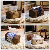 中式布藝紙巾套餐巾紙巾盒抽紙盒棉麻日式車載紙巾包收納袋復古消費滿一千現折一百