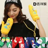 Qmishop 加厚加絨雙層保暖可愛卡通印膠手套【QJ554】