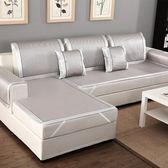 沙發涼墊 夏季涼席沙發墊夏涼墊冰絲藤席防滑坐墊布藝歐式沙發套沙發巾定做