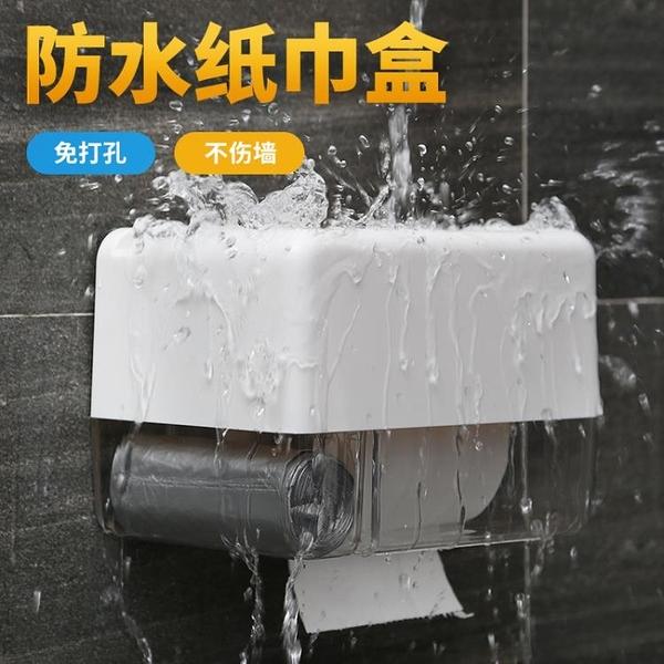 衛生紙架紙巾盒免打孔紙盒防水創意衛生間裝置物的盒子放衛生紙架廁紙【特價】