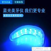美牙儀 美牙儀冷光牙齒儀 藍光洗牙器速效去黃牙黑牙全自動白牙神器 居優佳品igo