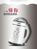豆漿機多功能豆漿機家用全自動加熱免煮免過濾五穀米糊果汁機220V 聖誕節