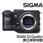 SIGMA SD Quattro / SDQ BODY 單機身 (24期0利率 免運  恆伸公司貨) 數位單眼相機