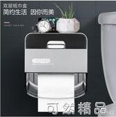 浴室洗手間衛生巾抽紙盒創意廁所衛生間雙層紙巾盒免打孔壁掛式架 可然精品