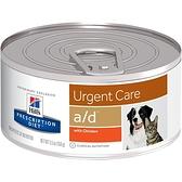 【寵物王國】希爾思a/d犬貓共用重點護理配方處方罐156g