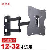 液晶電視掛架伸縮旋轉壁掛支架小米4A海信創維32-55寸掛墻電視架igo      韓小姐