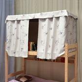 宿舍神器床簾上鋪女寢室遮光簡約公主風學生下鋪窗簾布簾子起司貓-享家生活館 IGO