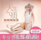 足尖鞋女舞蹈兒童綁帶腳尖女童初學者巴蕾甜美復古專業公主芭蕾舞 聖誕節鉅惠