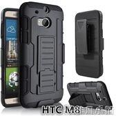 HTC M8 手機殼三防 HTC M8 手機套磨砂帶支架鎧甲防摔背夾黑殼     非凡小鋪
