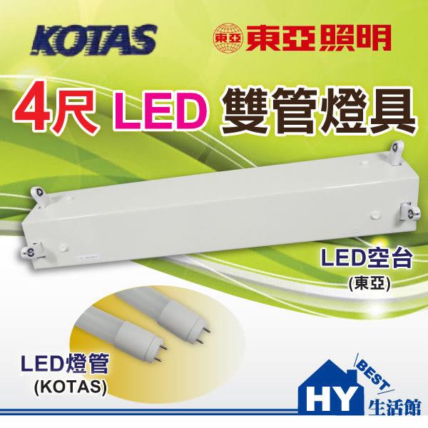 4尺 LED 雙管 燈具 。18W 全玻型 LED燈管 LED 全電壓 山型 吸頂燈具。東亞空台+KOTAS燈管