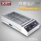 商用電燒烤爐無煙電烤爐不銹鋼商用烤爐烤串機燒烤爐多功能 果果輕時尚NMS