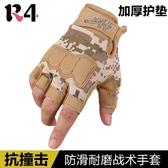 男士運動健身訓練半指手套戶外騎行格斗戰術防滑耐磨手套【步行者戶外生活館】