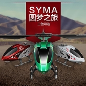航模無人電動遙控飛機合金耐摔充電直升機玩具模型禮物【免運】