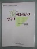 【書寶二手書T3/語言學習_ZAZ】韓國語·3(新版)_韓國首爾大學語言教育院,  徐自強